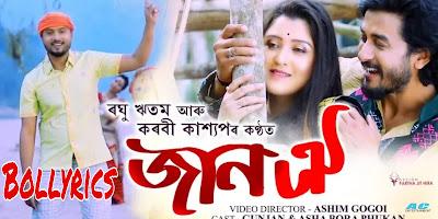 Jaan Oi Lyrics - Roghu Reetam, Karabi Kashyap