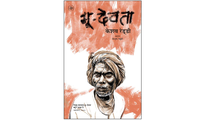 bhoo-devta-book-in-hindi