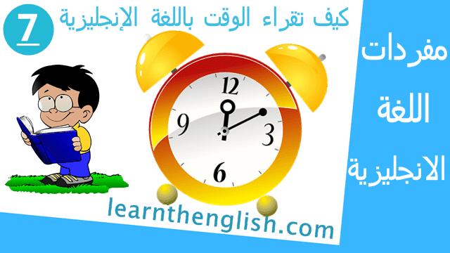 كيف تقراء الوقت باللغة الإنجليزية