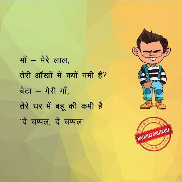 Whatsapp Jokes in Hindi Messages