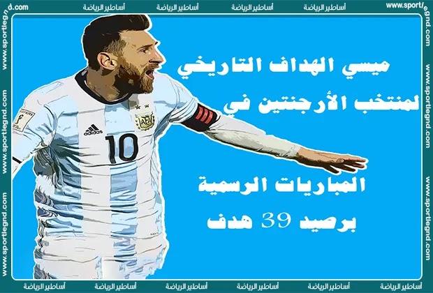 ميسي يحرز هدفه الـ 39 مع الأرجنتين