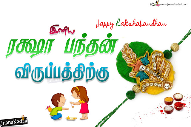 rakshabandhan wallpapers greetings in Tamil, rakshabandhan tamil greetings to sister, happy rakshabandhan quotes messages for brother