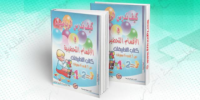 كتاب الممتاز في الرياضيات للقسم التحضيري