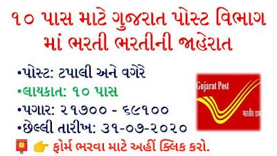 Highlight Of Last Week      Gujarat Housing Board ( GHB ) Legal Advisor Recruitment 2020.     GUJARAT GOVERNMENT EDUCATIONAL YOJANA(SCHEMES) FOR GUJARAT STUDENTS (EWS, S.E.B.C, E.B.C AND MINORITY): PART-2     Recruitment in GSRTC 2020     GUJARAT CORONA UPDATES 17/07/2020     IOCL Recruitment 2020 for 600 Vacancies : Apply Online @iocl.com till 21 June