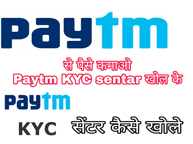 Paytm KYC Center Kaise Khole? How To Open Paytm KYC Center