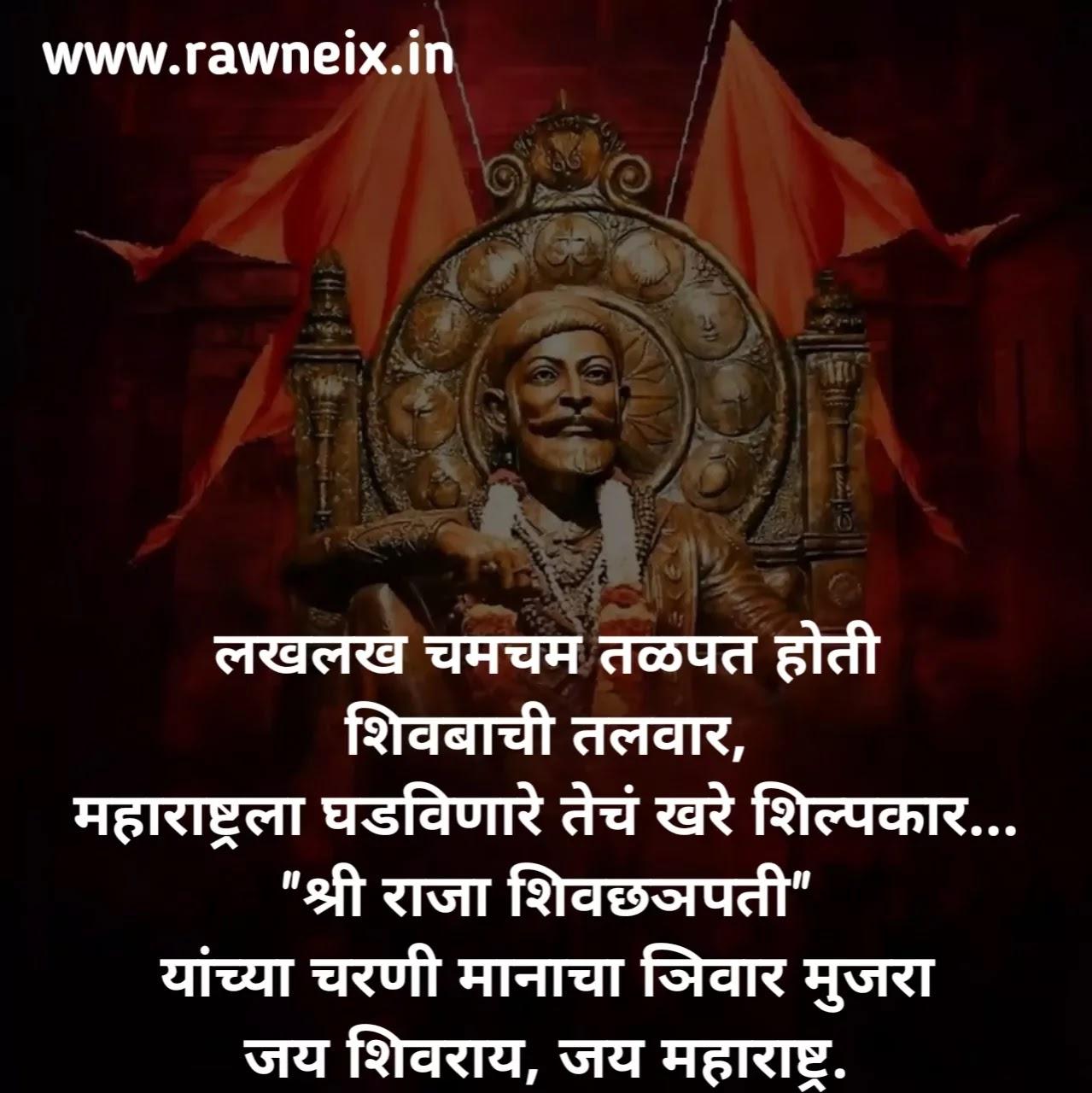 Shivaji maharaj Jayanti Wishes in Hindi and Marathi