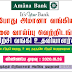 Amana Bank - Vacancies