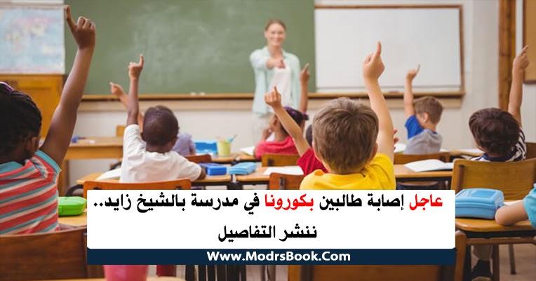 اخبار التعليم - المدرس بوك