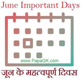 जून के महत्वपूर्ण दिवस