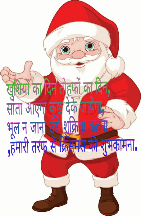 Christmas shyari with image wishes