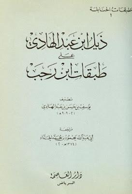 ذيل ابن عبد الهادي على طبقات ابن رجب لابن المبرد - تحقيق الحداد , pdf
