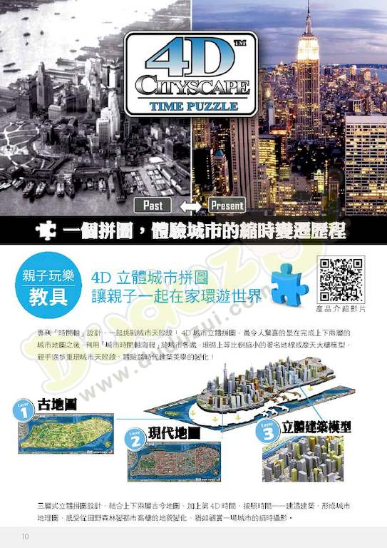 一個拼圖,體驗城市的縮時變遷歷程。