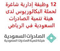 12 وظيفة إدارية شاغرة لحملة البكالوريوس لدى هيئة تنمية الصادرات السعودية في الرياض تعلن هيئة تنمية الصادرات السعودية, عن توفر 12 وظيفة إدارية شاغرة لحملة البكالوريوس, للعمل لديها في الرياض وذلك للوظائف التالية: 1- أخصائي علاقات عامة وإعلام المؤهل العلمي: بكالوريوس في العلاقات العامة، الإعلام أو ما يعادله الخبرة: سنة واحدة على الأقل من العمل في العلاقات العامة أو الإعلام 2- أخصائي أول تخطيط إستراتيجي المؤهل العلمي: بكالوريوس في إدارة الأعمال أو ما يعادله الخبرة: سنتان على الأقل من العمل في التخطيط الاستراتيجي, وإدارة الأداء المؤسسي 3- أخصائي أول تسويق المؤهل العلمي: بكالوريوس في التسويق أو ما يعادله الخبرة: سنتان على الأقل من العمل في مجال التسويق 4- أخصائي أول مطابقة الأعمال المؤهل العلمي: بكالوريوس إدارة أعمال، تسويق، تقنية معلومات أو ما يعادله الخبرة: سنتان على الأقل من العمل في مطابقة الأعمال والترويج الإلكتروني 5- أخصائي أول تدريب وتعليم المصدرين المؤهل العلمي: بكالوريوس في إدارة الأعمال أو ما يعادله الخبرة: سنتان على الأقل من العمل في مجال التطوير والتدريب بالمجال الصناعي 6- مدير إدارة التقييم والاستشارات المؤهل العلمي: بكالوريوس في إدارة الأعمال أو ما يعادله الخبرة:  ست سنوات من العمل في التدريب والتطوير منها ثلاث سنوات في منصب إداري 7- مدير إدارة تدريب وتعليم المصدرين المؤهل العلمي: بكالوريوس في إدارة الأعمال أو ما يعادله الخبرة:  ست سنوات من العمل في التصدير أو العمليات التجارية منها ثلاث سنوات في منصب إداري 8- مدير إدارة التواصل المؤسسي المؤهل العلمي: بكالوريوس تسويق، علاقات عامة، إعلام أو ما يعادله الخبرة:  ست سنوات من العمل في العلاقات العامة والإعلام منها ثلاث سنوات في منصب قيادي 9- مدير الشؤون القانونية المؤهل العلمي: بكالوريوس في القانون أو ما يعادله الخبرة:  ست سنوات من العمل في مجال تقديم الاستشارات القانونية منها ثلاث سنوات في منصب قيادي 10- مدير إدارة عمليات الموارد البشرية المؤهل العلمي: بكالوريوس في إدارة الموارد البشرية، إدارة الأعمال أو ما يعادله الخبرة:  ست سنوات من العمل في الموارد البشرية منها ثلاث سنوات في منصب قيادي 11- مدير المراجعة الداخلية المؤهل العلمي: بكالوريوس في المحاسبة، المالية أو ما يعادله الخبرة:  ست سنوات من العمل في المجال, م