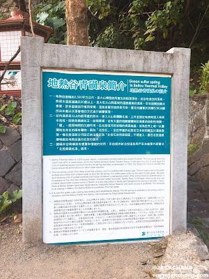 地熱谷青磺泉簡介