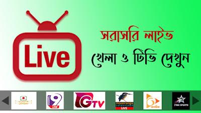 Live TV - Image