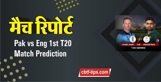 Who will win Today International 1st T20 match ENG vs PAK? Cricfrog