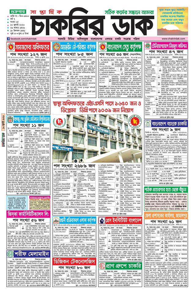 সাপ্তাহিক চাকরির ডাক পত্রিকা ১০ জুন ২০২০ - Saptahik Chakrir Dhak Newspaper 10 July 2020