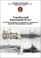Український Державний Флот