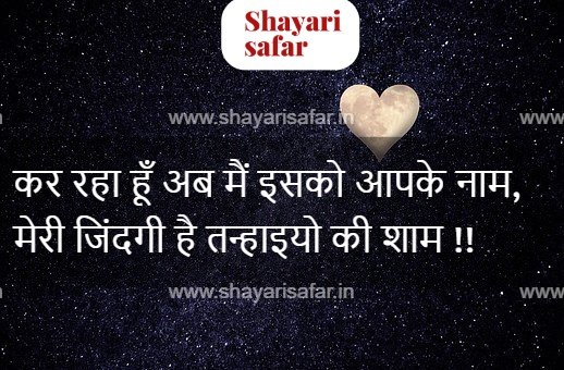 Best Hindi Tanhai Shayari 2020