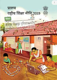 नई शिक्षा नीति 2019 पीडीएफ में डाउनलोड करें (download new education policy 2019 in pdf)