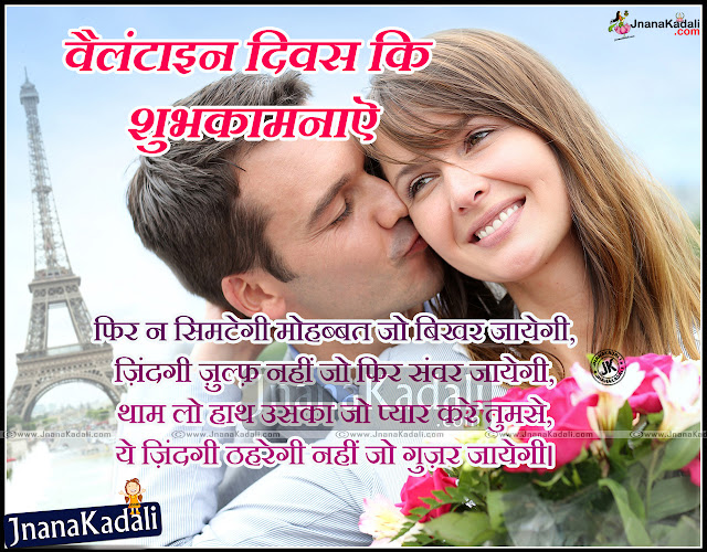 Beautiful Hindi Language Hindi Love Quotations  with Nice Quotes. Online Hindi Shayari for Valentine's Day. Best Hindi Language Valentine's Day Quotes and Pictures Free. Nice Valentine's Day Hindi Love shayari Images,Heart Touching Love Shayari hd wallpapers in Hindi for Valentines Day