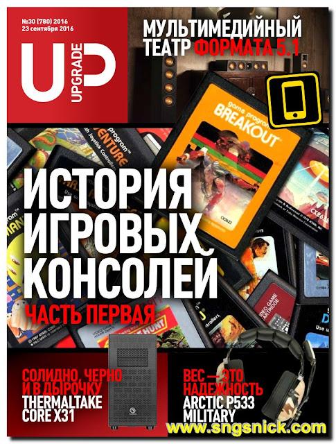 Upgrade №30 (780) 23 сентября 2016 - Обложка журнала