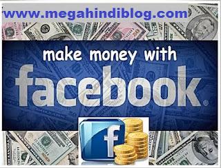 make-money-with-facebook