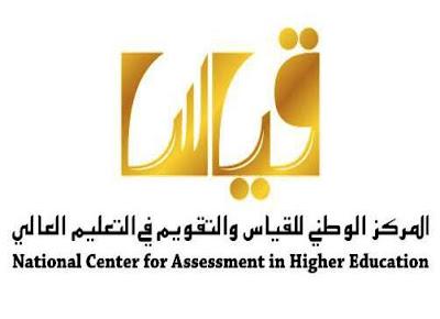 موعد اختبار القدرات العامة للجامعيين والمعلمين بمركز قياس الوطني و كيفية التسجيل به