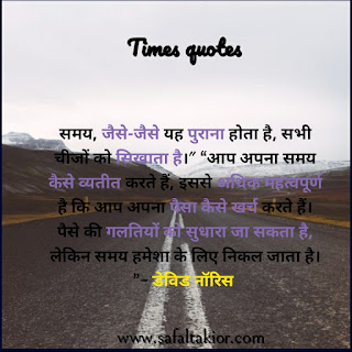 Best TOP 45 Value of time quotes 2021| Value of time Quotes images-safaltakior.com