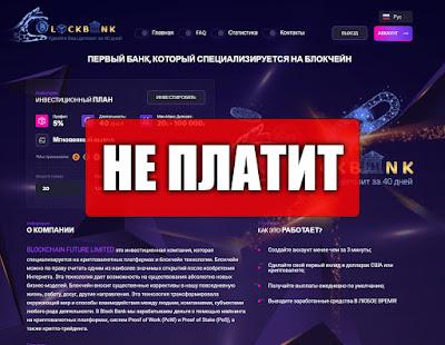 Скриншоты выплат с хайпа block-bank.io