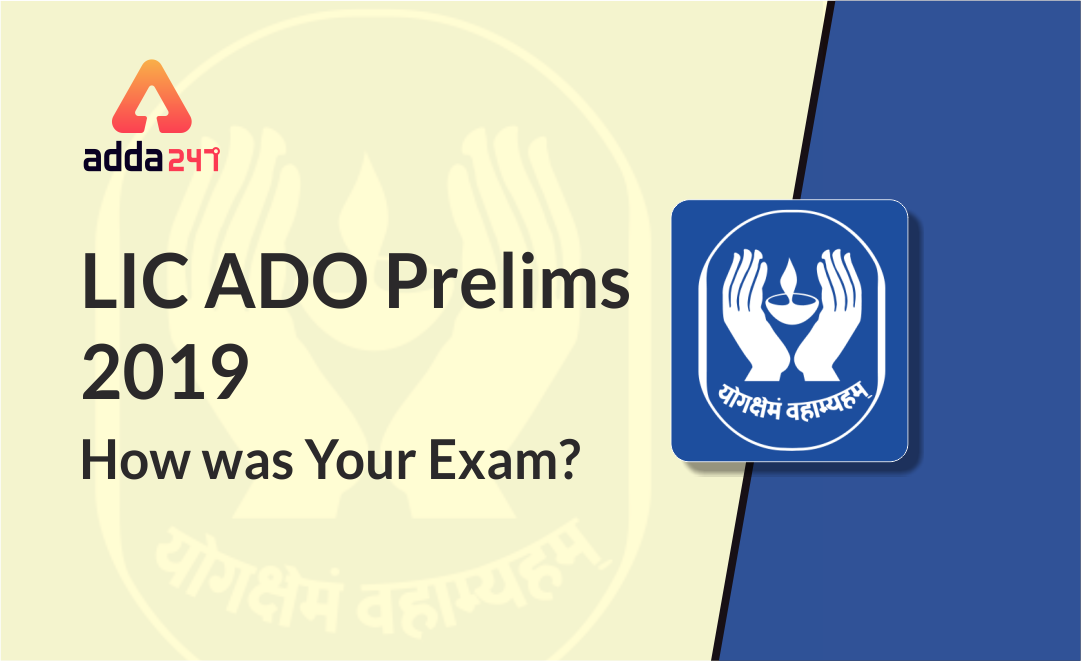 LIC ADO Prelims Exam Analysis 2019: How was your exam? | 6th July, Shift 1