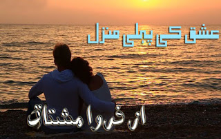 Ishq Ki Pehli Manzil Novel Episode 23 By Farwa Mushtaq Pdf Free Download