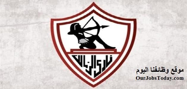 وظائف نادي الزمالك 2020 لجميع المؤهلات والتخصصات - Zamalek Club Jobs