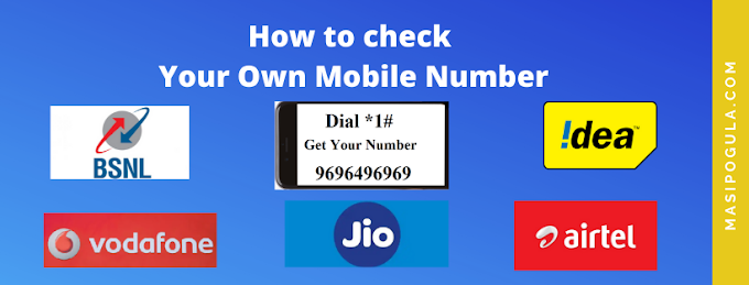 How to Know Your Own Mobile Number on Jio, Airtel, Idea, Vodafone, BSNL,