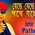 Jete Jete Pothe Holo Deri Lyrics    R.D Burman