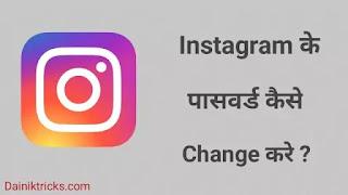 Instagram का पासवर्ड कैसे Change करे ?