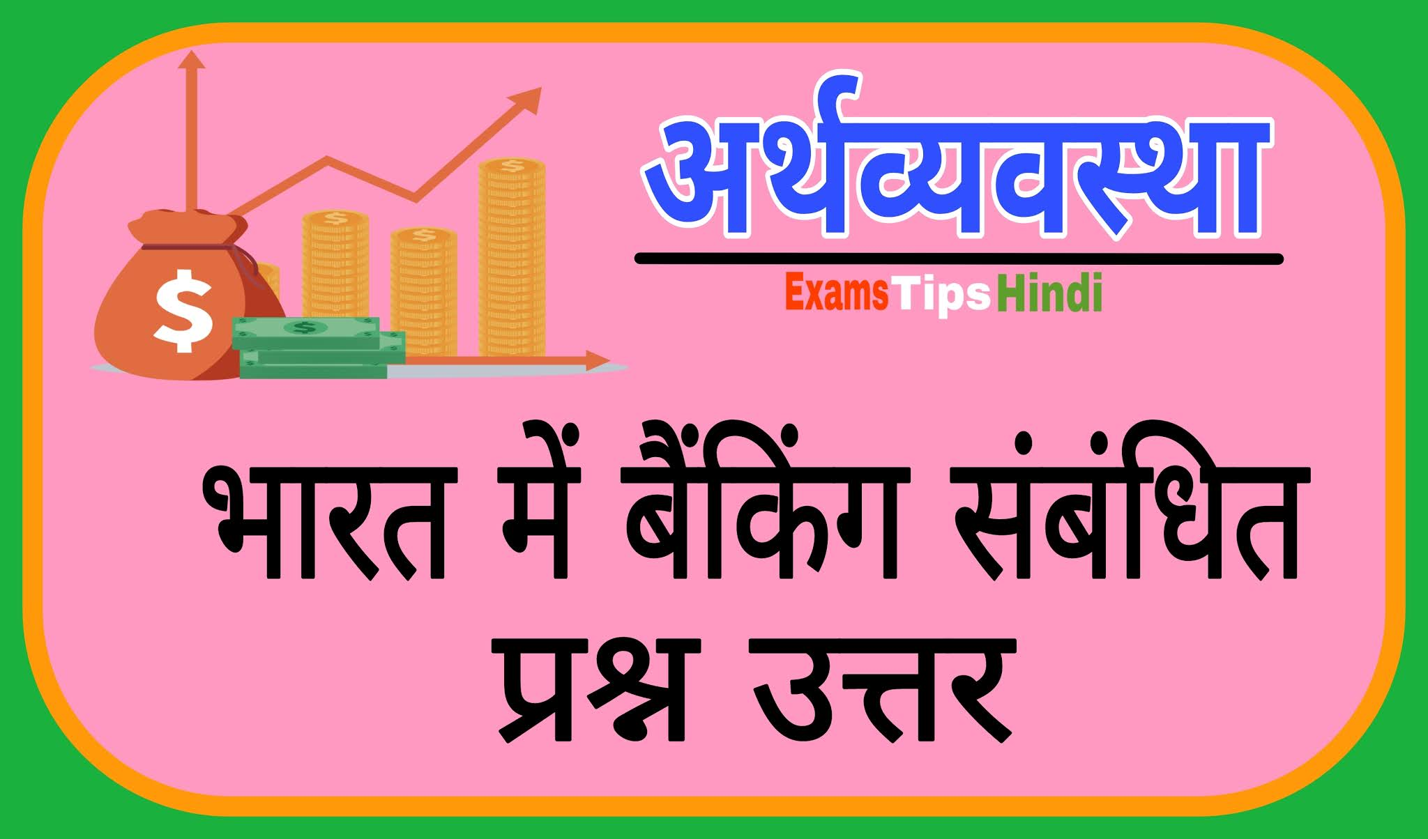 भारत में बैंकिंग संबंधित जानकारी, बैंकिंग संबंधित प्रश्न उत्तर, Banking related Important Questions