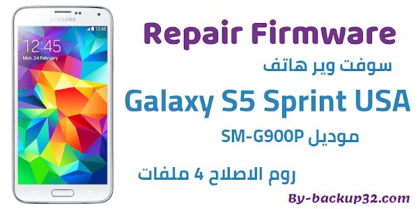 سوفت وير هاتف Galaxy S5 Sprint USA موديل SM-G900P روم الاصلاح 4 ملفات تحميل مباشر