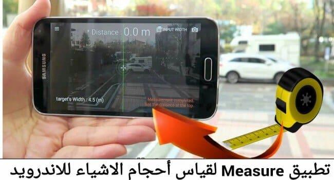 تحميل Smart Measure افضل تطبيق لقياس المسافات للاندرويد بالكاميرا - خبير تك