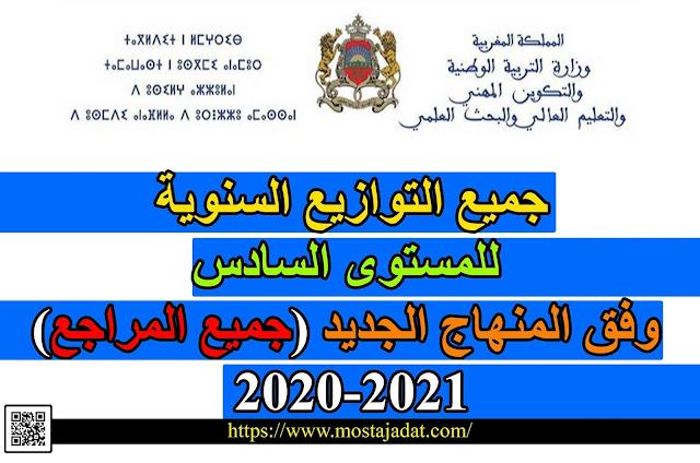 جميع التوازيع السنوية للمستوى السادس وفق المنهاج الجديد (جميع المراجع) 2020-2021