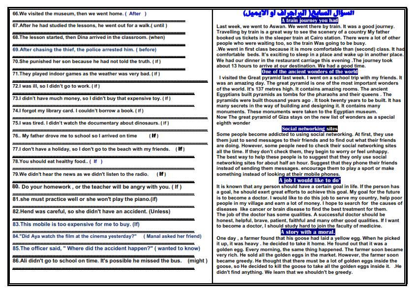 اقوى مراجعة ليلة الامتحان لغة انجليزية ثالثة اعدادى ترم ثاني 2021 مستر محمد فوزي 16
