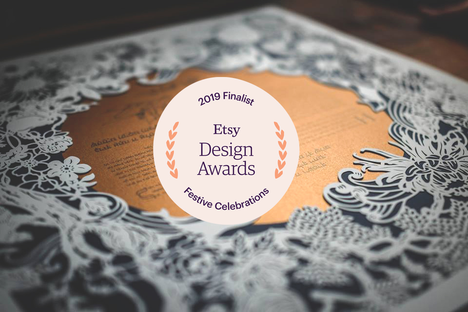Etsy's wedding category #EtsyDesignAwards #TheEtsies papercut ketubah by Woodland Papercuts