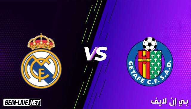 مشاهدة مباراة خيتافي وريال مدريد بث مباشر اليوم بتاريخ 18-04-2021 في الدوري الاسباني