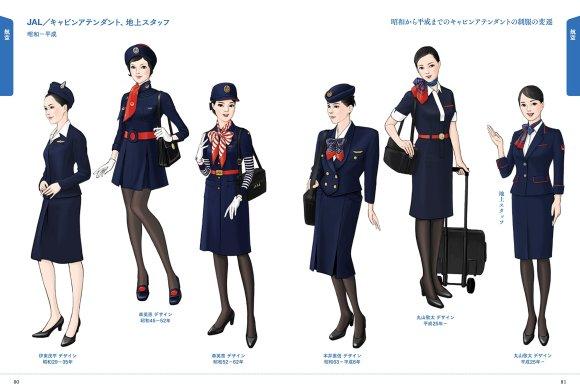 ชุดเครื่องแบบพนักงานต้อนรับบนเครื่องบินญี่ปุ่น