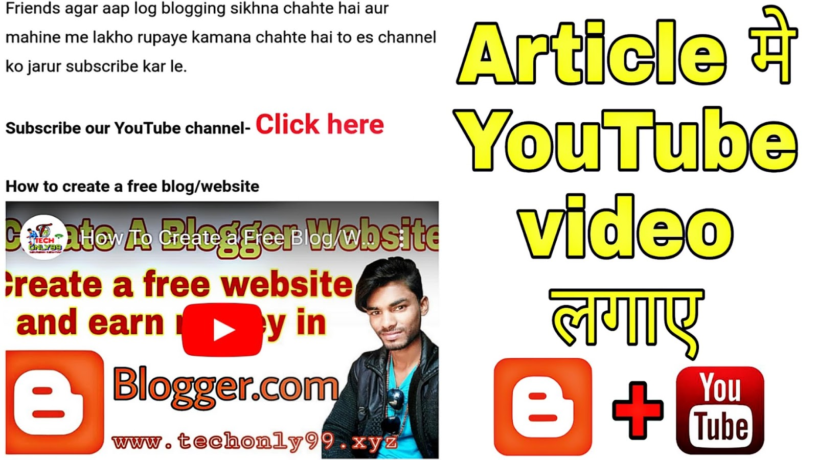 How to add YouTube Video in Article/Post on Blogger step by step