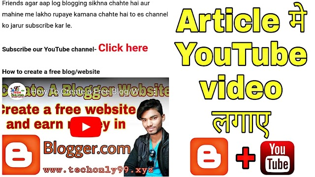 How to add YouTube Video in Blogger Post/Article - Blogger में Youtube Video कैसे लगाए 2020