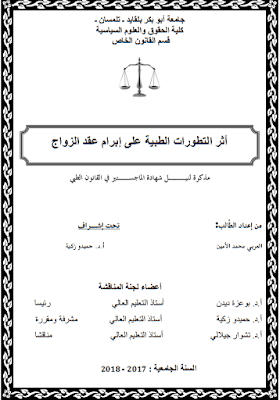 مذكرة ماجستير: أثر التطورات الطبية على إبرام عقد الزواج PDF