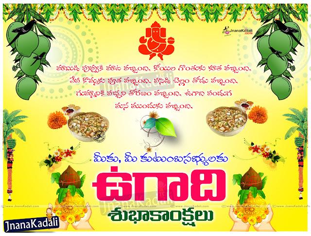 Ugadi Vector hd wallpapers With Quotes Greetings in Telugu, Telugu Ugadi Spiritual Greetings, happy Ugadi Greetings Quotes in Telugu, Telugu Samvatsaraadi Ugadi Subhakankshalu in Telugu, Telugu Ugadi Trending Hd Wallpapers with Quotes, Ugadi Greetings in Telugu, Ugadi Pachadi Process in Telugu, Ugadi Panchanga Sravanam in Telugu, Telugu Ugadi Greetings for Family Friends, Happy Ugadi in Telugu, Telugu Ugadi Beautiful Wallpapers, Ugadi Pachadi items in Telugu, Telugu Ugadi Panduga, Ugadi Significance in Telugu, Ugadi Greetings Quotes in Telugu, 2020 Telugu New Year Ugadi Greetings,Ugadi Subhakankshalu, Telugu Festivals Greetings, Online Free Festivals Greetings on Ugadi