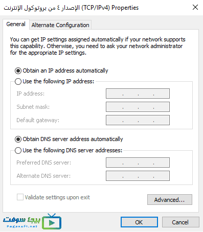 تسريع النت للكومبيوتر