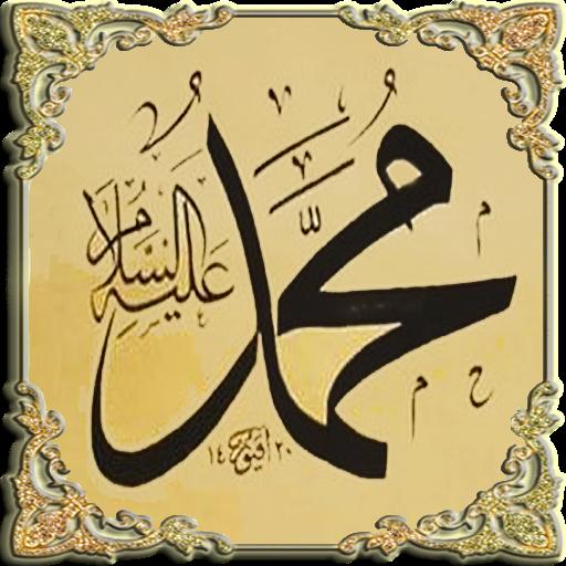 Peygamber Efendimizden Dualar (İOS)